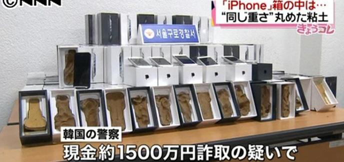 2013/10/10/i_iphone-argile.jpg