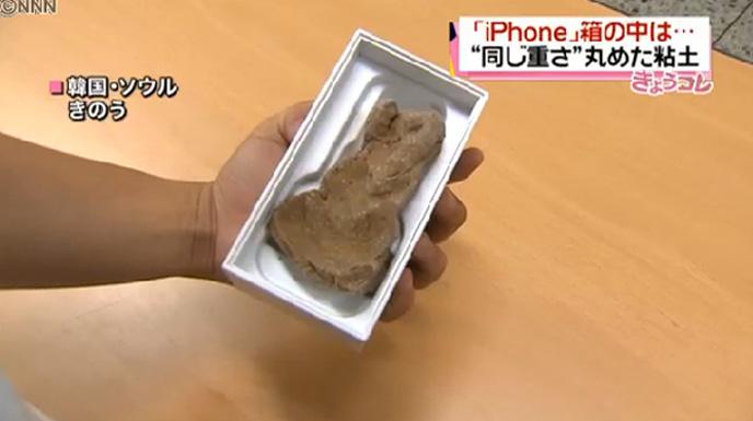 iphone argile