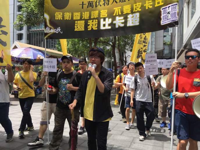 manifestation-hong-kong-changement-nom-pikachu