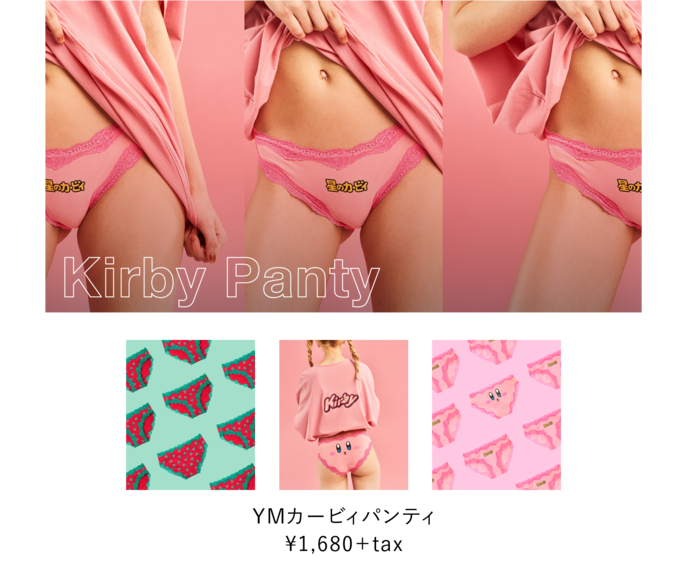 Kirby lingerie