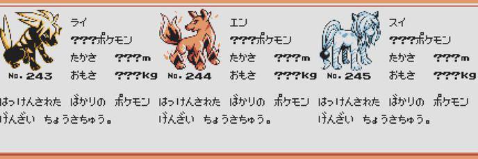pokemon or inconnus 811
