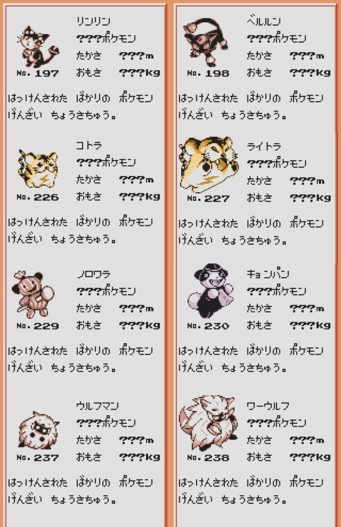 pokemon or inconnus 8